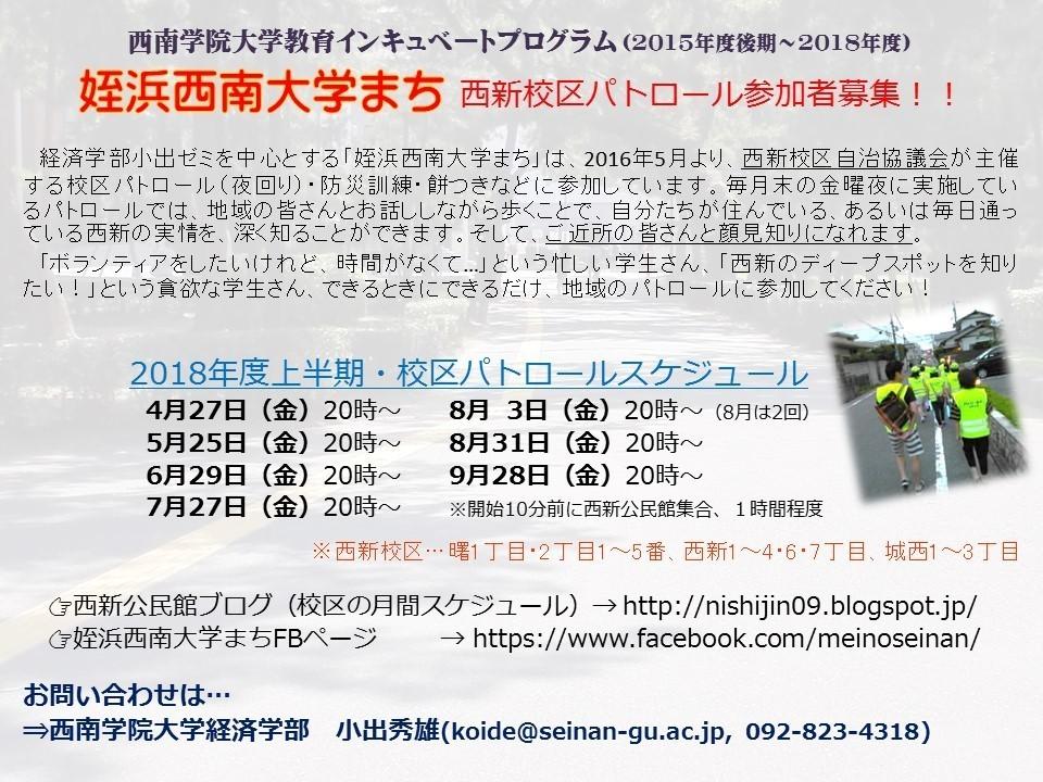 180416_meinoseinan_nishijinpatrol.jpg
