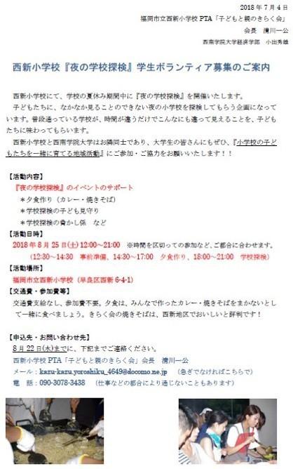 180704_nishijin_gakkoutanken_volunteer.jpg