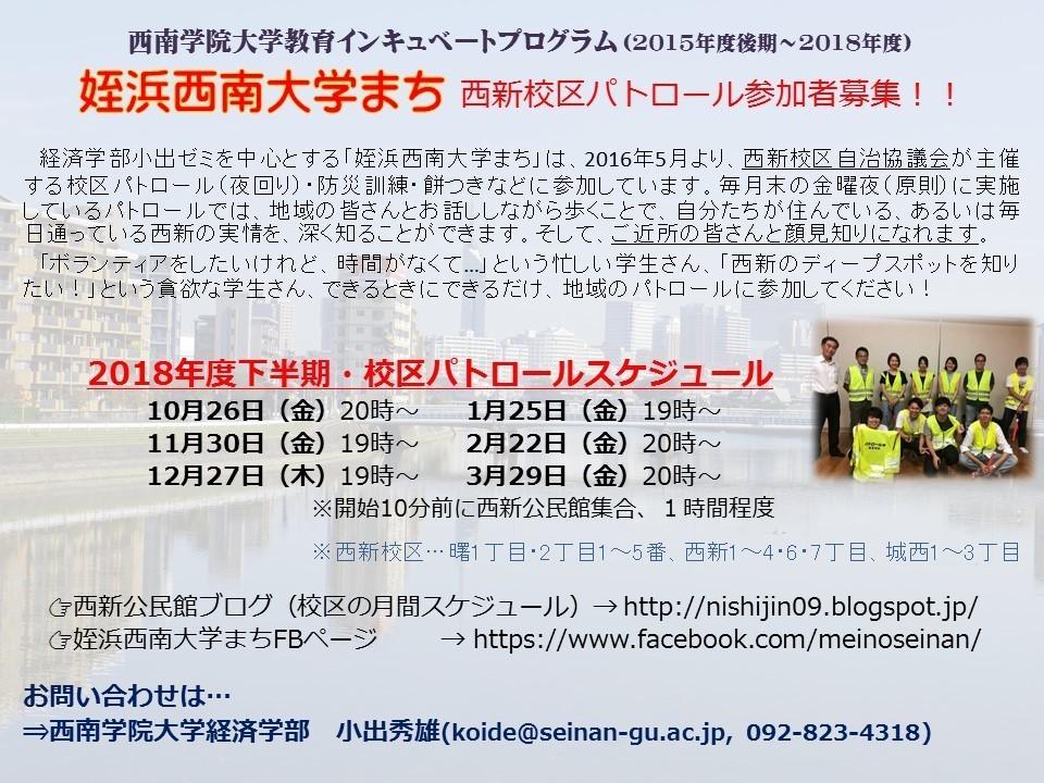 180918_meinoseinan_nishijinpatrol.jpg