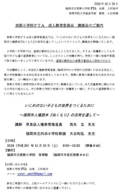 181110_nishijinPTA_kouenkai.jpg