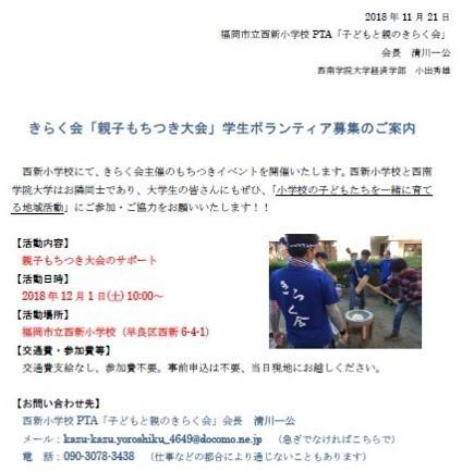 181121_kiraku_mochi.jpg