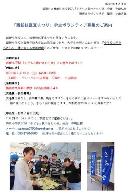 190605_nishijin_natsumatsuri_volunteer.jpg