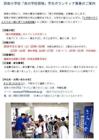 190705_nishijin_gakkoutanken_volunteer.jpg