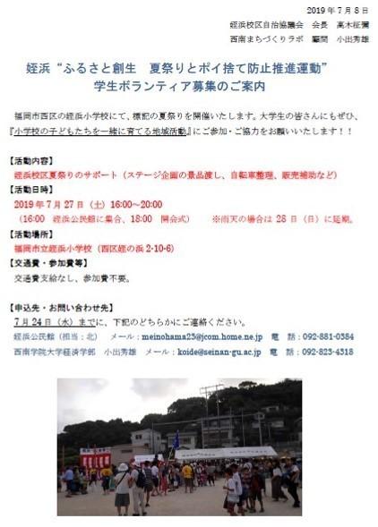 190708_meinohama_natsumatsuri_volunteer.jpg