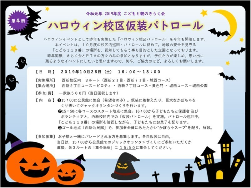 191026_nishijin_halloweenflyer.jpg