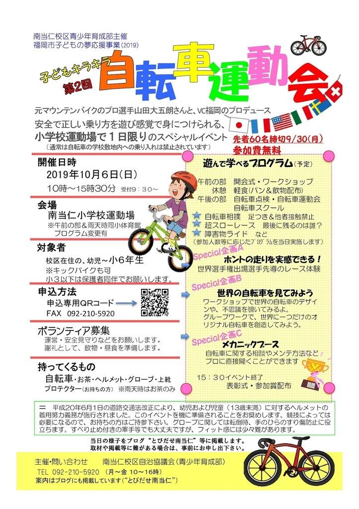 2019自転車1.jpg