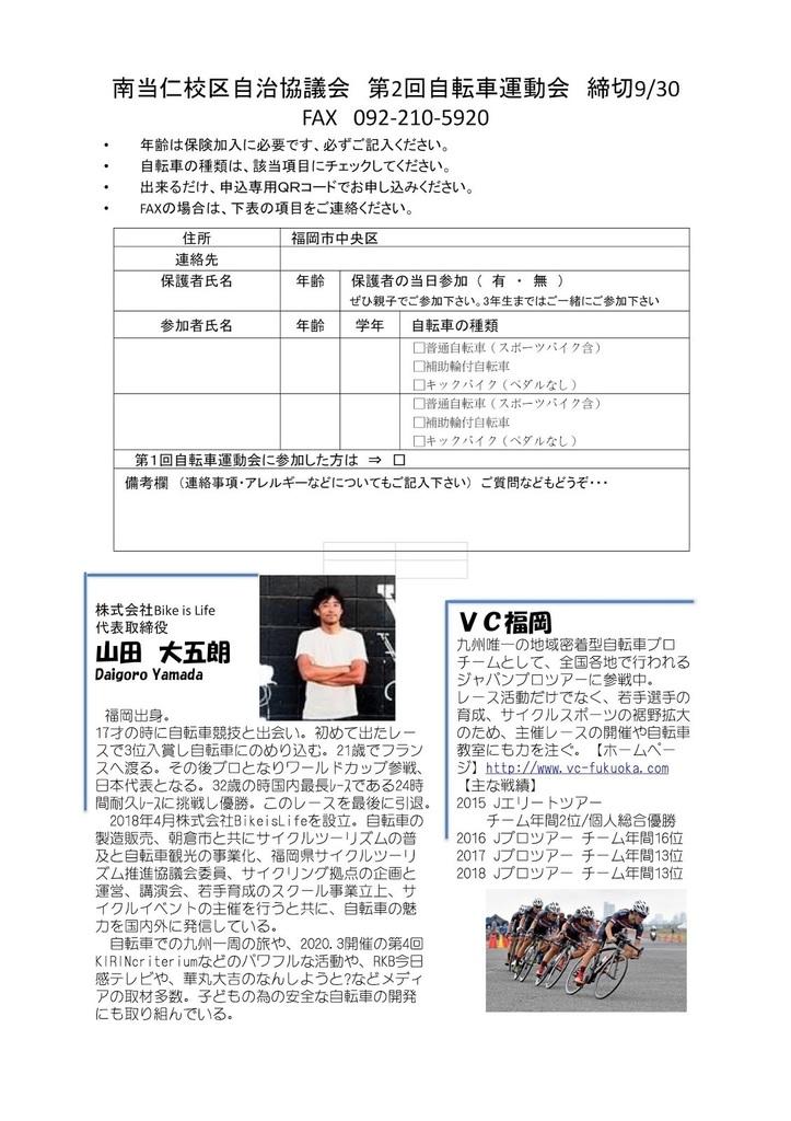2019自転車2.jpg